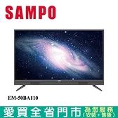 SAMPO聲寶50型4K HDR聯網LED顯示器_含視訊盒EM-50BA110含配送+安裝【愛買】