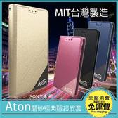 【Aton 隱扣側翻皮套】SONY XZ / XZs / XZ Premium 掀蓋皮套 手機套 書本套 保護殼 磨砂 可站立