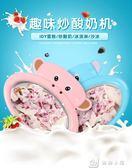 炒冰機 炒酸奶機家用炒冰盤炒冰雪糕機冰激凌冰淇淋機冰棒機 YXS娜娜小屋