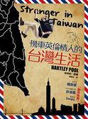 (二手書)機車英倫情人的台灣生活