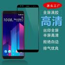 88柑仔店~HTC Desire 12plus滿版鋼化玻璃膜 D12+全膠吸附保護膜全屏覆蓋膜