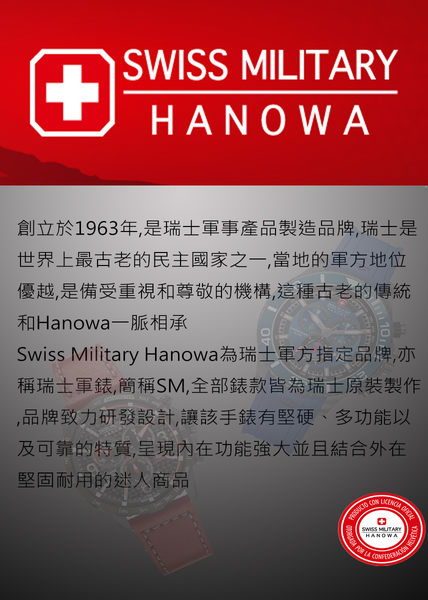 Swiss Military Hanowa瑞士軍錶-Flagship Chrono系列(手錶 男錶 女錶 對錶)-台灣總代理公司貨-原廠保固兩年