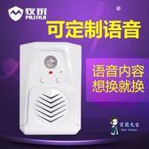 迎賓器 店鋪歡迎光臨迎賓器 可錄音定制提示語音電子紅外線感應