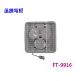風騰 16吋 排風扇 FT-9916  ◆吸排兩用之排風扇◆ 附正逆吸排開關☆6期0利率↘☆