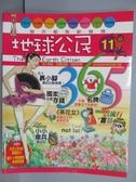 【書寶二手書T2/少年童書_QNC】地球公民365_第11期_茶花女等
