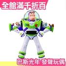 日本 TAKARA TOMY 巴斯光年 真實尺寸 發聲玩偶 皮克斯 迪士尼 胡迪 公仔 玩具總動員【小福部屋】