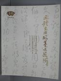 【書寶二手書T5/收藏_FMC】北京榮寶文物藝術品拍賣會_五體書法臨摹作品專場_2013/9/7