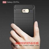 三星 C9 Pro 髮絲紋 碳纖維 防摔手機軟殼 矽膠手機殼 磨砂霧面 散熱 拉絲軟殼 全包邊手機殼