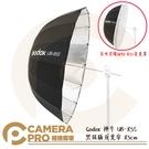 ◎相機專家◎ Godox 神牛 UB-85S 黑銀版反光傘 85cm 外黑內銀 反射傘 DPU-85T 柔光罩 公司貨