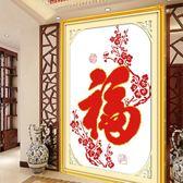 印花十字繡2018新款線繡客廳福字石畫小件簡單繡石繡刺繡小幅
