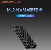 CyberSLIM M.2  PCI-E 硬碟外接盒 SSD 2.5吋行動固態硬碟盒  NVMe  Type-C