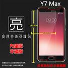 ◆亮面螢幕保護貼 SUGAR Y7 MA...