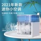 冷風扇迷你小空調家用宿舍學生制冷噴霧辦公室桌面加水冷風機小型 快速出貨
