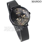 (活動價) MANGO 幸福青鳥 花漾 3D彩繪設計 米蘭帶 女錶 IP黑電鍍 MA6767L-GY