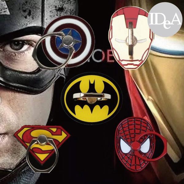 超級英雄 金屬戒指手機支架 指環扣 懶人 蜘蛛人 蝙蝠俠 鋼鐵俠 美國隊長 超人 復仇者 正義聯盟