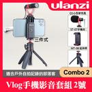 【公司貨】Combo 2 手機錄影套組 ...