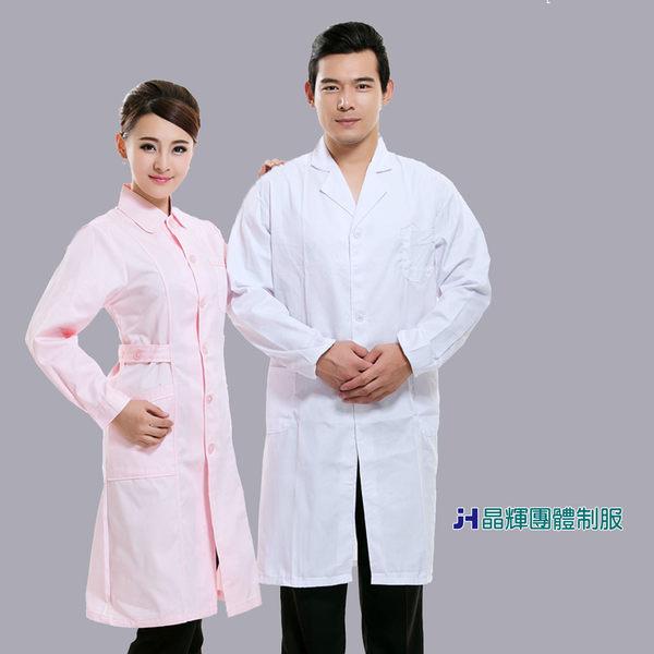 晶輝專業團體制服*CH013*醫用白色工作服 實驗室白大褂 長袖醫生服 男女工作白大褂 長款