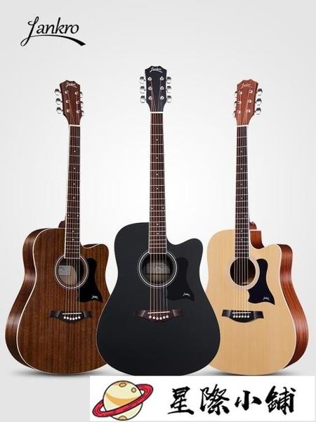 吉他 蘭可民謠吉他初學者男面單板學生41寸新手女生專用自學入門木吉它 星際小舖