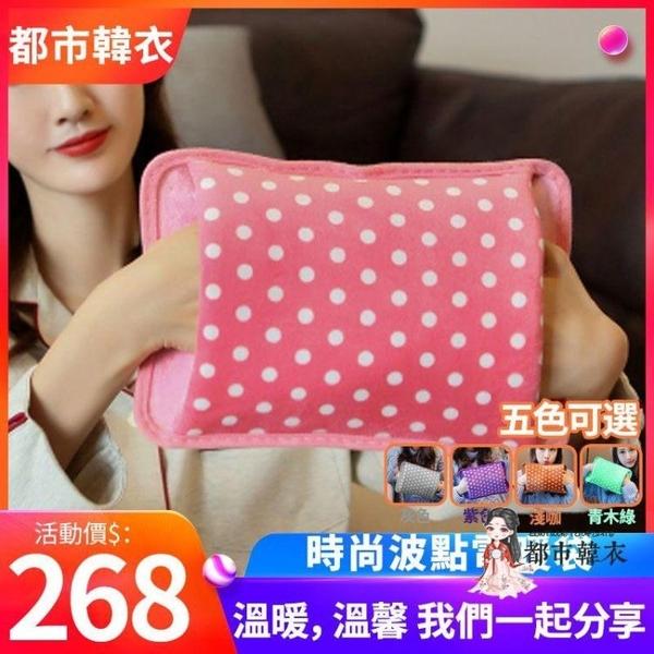 熱水袋 電熱水袋充電式防爆暖寶寶女充電可愛毛絨冬季可拆洗注水電暖手寶