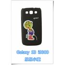 [ 機殼喵喵 ] Samsung Galaxy S3 i9300 手機殼 三星 外殼 潮流尿尿小童