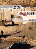 (二手書)名為西藏的詩