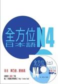 (二手書)全方位日本語N4(2) +多媒體互動光碟含MP3
