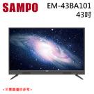 【SAMPO聲寶】43吋 LED EM-43BA101 免運費