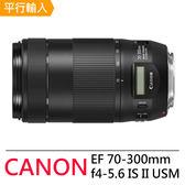 Canon  EF 70-300mm f4-5.6 IS II USM (平輸)