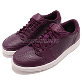 Nike Wmns Air Jordan 1 Retro Low NS 紫 白 蛇紋壓紋 喬丹1代 女鞋 低筒 【ACS】 AO1935-600
