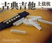 【小麥老師樂器館】上弦枕 古典吉他 弦枕 琴枕 吉他弦枕 吉他上弦枕 C01 【A85】