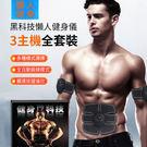 【型男必備-腹肌神器】智能健身仪 懶人健身 腹肌按摩器 肌肉貼 運動健身貼片 減肥瘦身神器