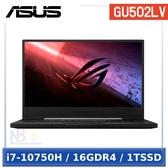 【送3好禮】 ASUS GU502LV-0072A10750H 15.6吋 【0利率】 ROG 電競 筆電 (i7-10750H/16GDR4/1TSSD/W10)