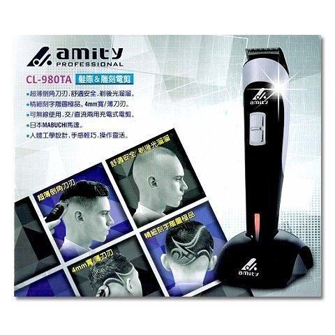 (現貨免運)雅娜蒂 AMITY CL-980TA 調刻電剪 另售 華爾電剪 *HAIR魔髮師*