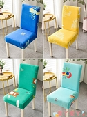 椅子套罩 椅套椅墊套裝連體家用彈力簡約座椅套布藝椅套餐桌椅子套罩通用 愛丫 免運