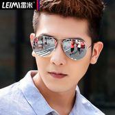 新款男士太陽鏡男偏光鏡開車眼睛個性蛤蟆司機駕駛眼鏡男墨鏡「韓風物語」