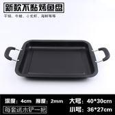 烤魚盤 鑄鐵紙包魚烤盤 干鍋燒烤盤長方形家用電磁爐鐵板燒盤商用igo『新佰數位屋』