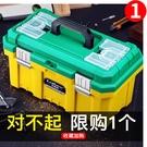 工具箱手提式大號五金工業級電工箱家用多功能維修工具車載收納盒 「免運」