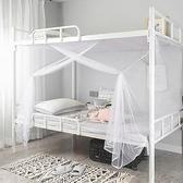 蚊帳 新款大學生寢室0.9m上鋪下鋪1.2米單人床老式1.5家用白色宿舍蚊帳【快速出貨八折鉅惠】