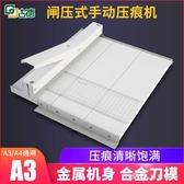 折痕機A3/A4紙張手動裝訂機膠裝機封皮手工DIY小型手動YJT 小確幸生活館