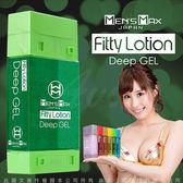 費情趣用品-商品買送潤滑液♥日本Men's MAX Fitty Lotion Deep GEL免洗水性潤滑油情趣用品