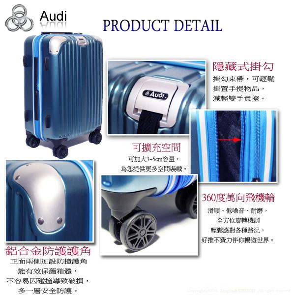 【Audi 奧迪】銀河系列 20吋髮絲紋可加大海關鎖登機箱/行李箱A6920