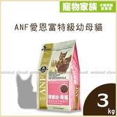 寵物家族-ANF愛恩富特級幼母貓3kg