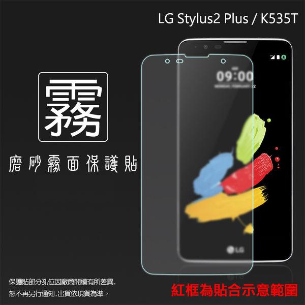 ◆霧面螢幕保護貼 LG Stylus 2 Plus K535T 保護貼 軟性 霧貼 霧面貼 磨砂 防指紋 保護膜