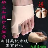 腳趾矯正器大腳趾拇指外翻矯正器日夜用可穿鞋士大腳骨拇外翻分趾器 喵小姐