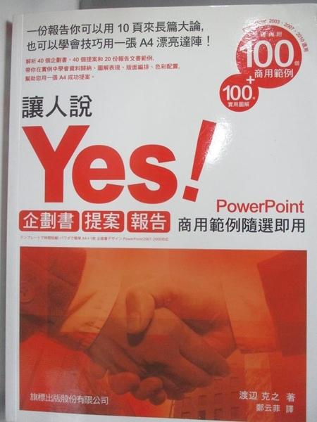 【書寶二手書T6/電腦_DJ4】讓人說 YES!企劃書‧提案‧報告:商用範例隨選即用PowerPoint_渡邊 克之