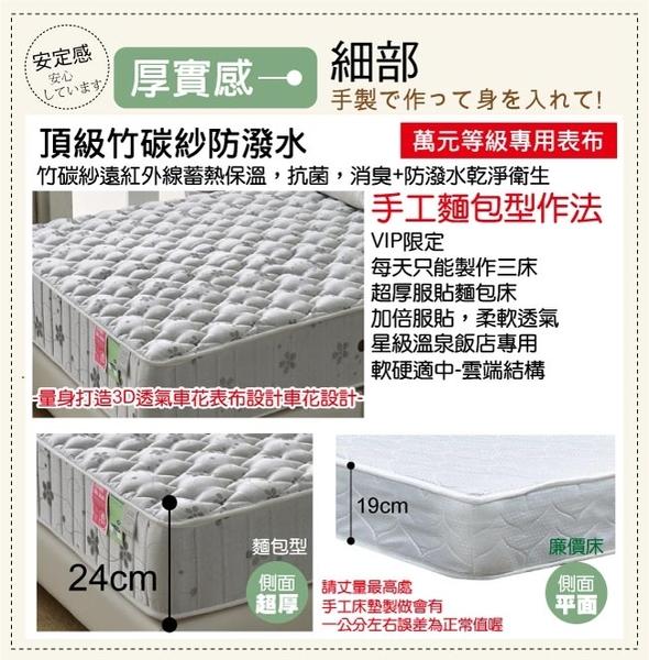 床墊 獨立筒 飯店級乳膠抗菌防潑水除臭竹碳紗蜂巢獨立筒床墊-(厚24cm)雙人加大6尺-破盤價$9999