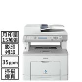 EPSON MX300DNF 黑白雷射傳真複合機【登錄送伊萊克斯冰沙果汁機】