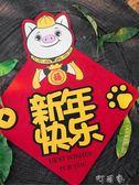 新年裝飾用品豬年門福大門對聯門貼過年春節商場布置剪紙窗花玻璃【町目家】
