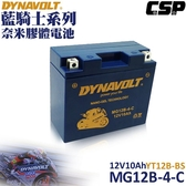 【DYNAVOLT 藍騎士】MG12B-4-C 對應YUASA湯淺YT12B-BS