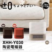 ★24期零利率★正負零±0 XHH-Y030 陶瓷電暖器 輕巧 自動斷電 公司貨★薪創數位